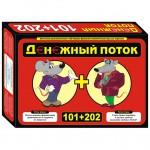 Коробка 101-202