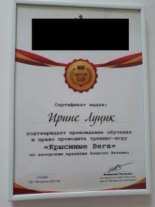 Липовый сертификат ведущего игры крысиные бега